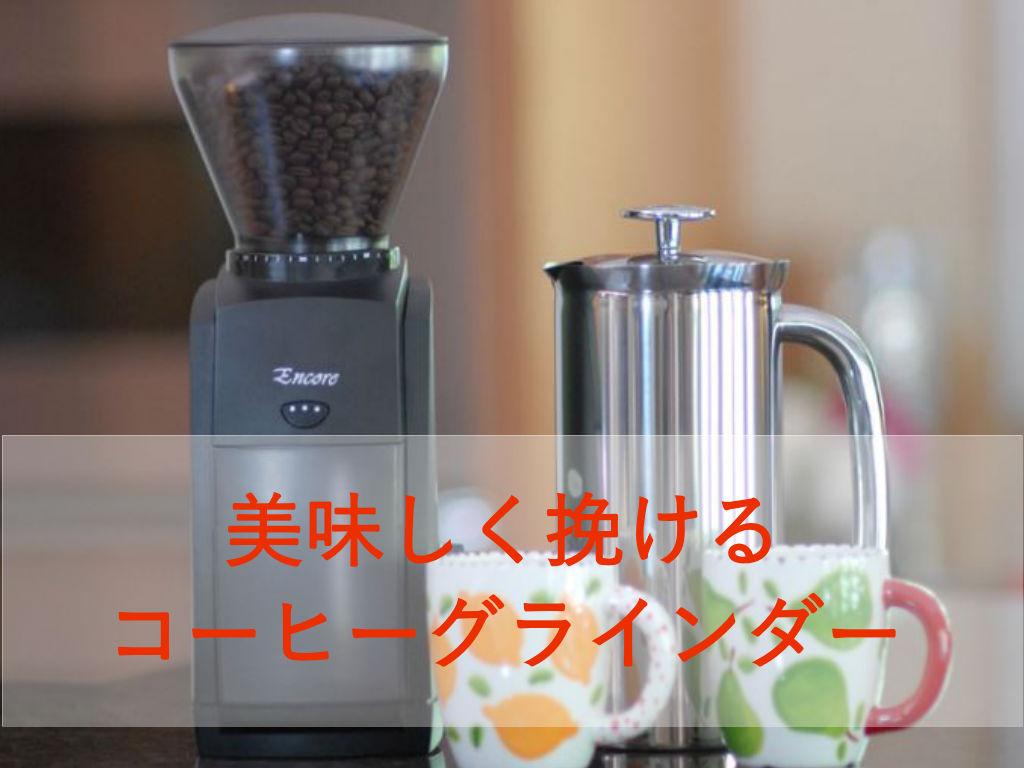 正しいコーヒーミルを選んでますか?ホームバリスタにおすすめのコーヒーミル【メリタ VARIO-E】