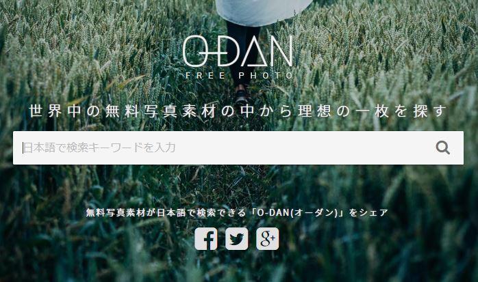 無料画像を探す手間が省ける、ブロガーにおすすめのサイト【O-DAN】