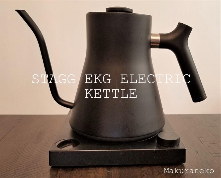 お洒落カフェで使われている人気のコーヒーケトル【STAGG EKG ELECTRIC KETTLE】